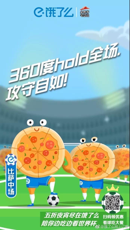 饿了么x必胜客2018世界杯海报